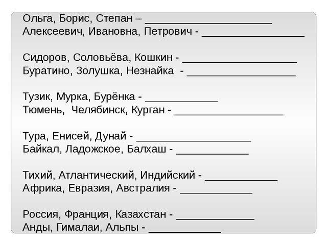 Ольга, Борис, Степан – _____________________ Алексеевич, Ивановна, Петрович -...