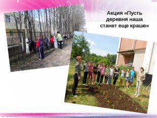 Акция «Пусть деревня наша станет еще краше» http://linda6035.ucoz.ru/