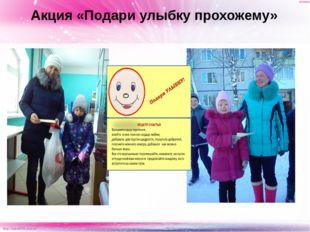Акция «Подари улыбку прохожему» http://linda6035.ucoz.ru/