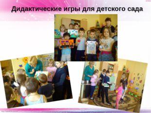 Дидактические игры для детского сада http://linda6035.ucoz.ru/