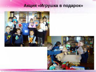 Акция «Игрушка в подарок» http://linda6035.ucoz.ru/