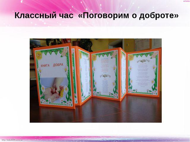 Классный час «Поговорим о доброте»  http://linda6035.ucoz.ru/