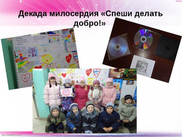Декада милосердия «Спеши делать добро!» http://linda6035.ucoz.ru/