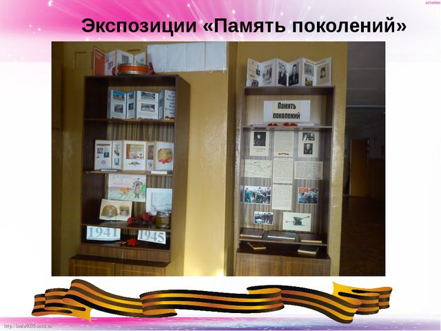 Экспозиции «Память поколений» http://linda6035.ucoz.ru/
