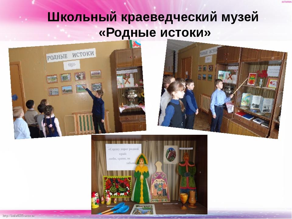 Школьный краеведческий музей «Родные истоки» http://linda6035.ucoz.ru/