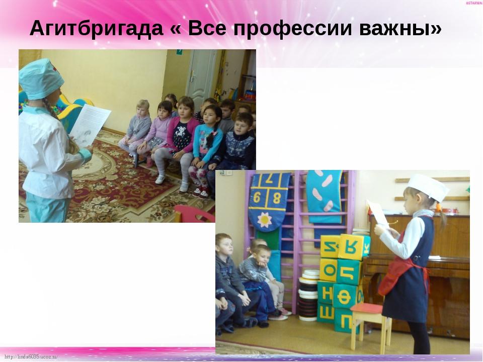 Агитбригада « Все профессии важны» http://linda6035.ucoz.ru/