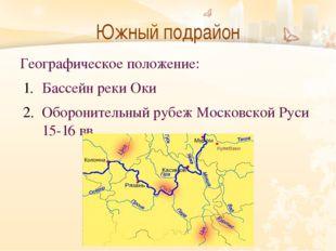 Южный подрайон Географическое положение: Бассейн реки Оки Оборонительный р
