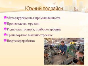 Южный подрайон Металлургическая промышленность Производство оружия Радиоэл