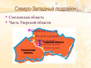 Северо-Западный подрайон