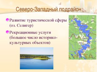 Северо-Западный подрайон Развитие туристической сферы (оз. Селигер) Рекреац