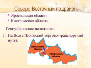 Северо-Восточный подрайон     Географическое положение: На Волге (Волжский