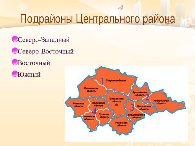 Подрайоны Центрального района Северо-Западный Северо-Восточный Восточный...