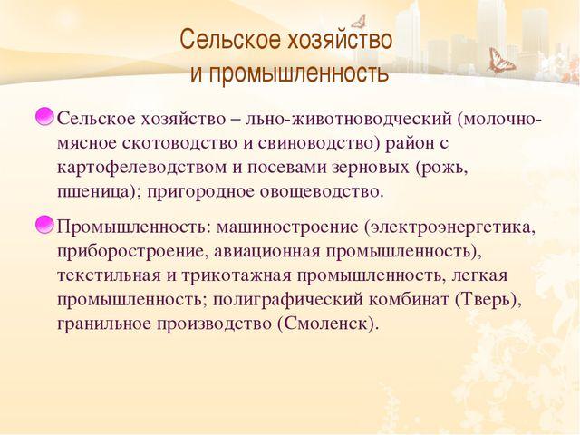 Сельское хозяйство  и промышленность Сельское хозяйство – льно-животноводчес...