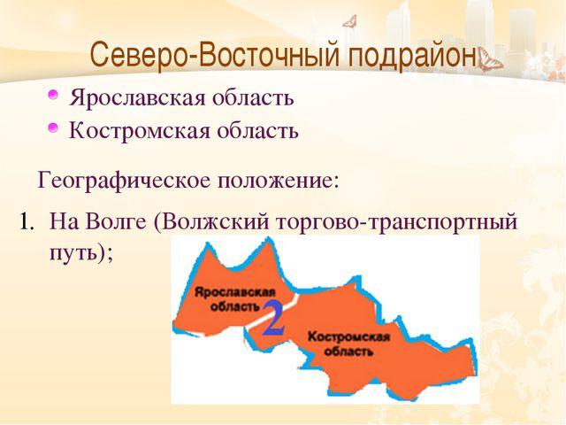 Северо-Восточный подрайон     Географическое положение: На Волге (Волжский...