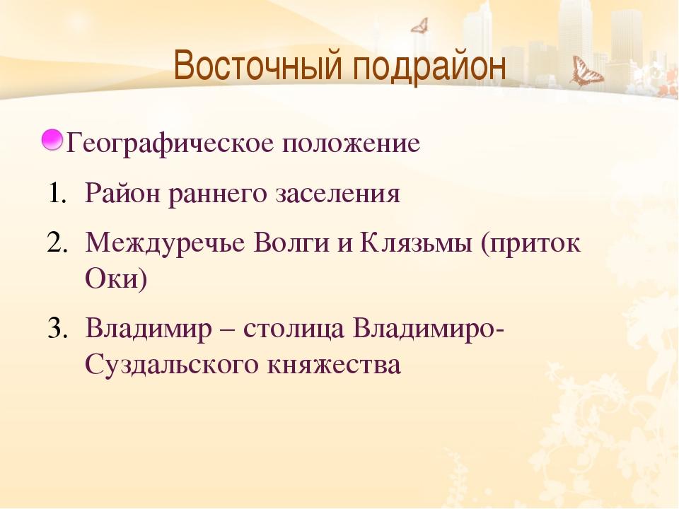 Восточный подрайон Географическое положение Район раннего заселения Междур...