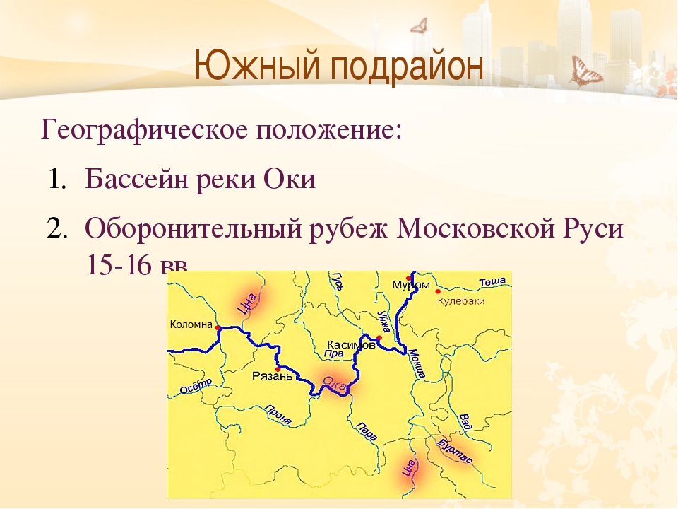 Южный подрайон Географическое положение: Бассейн реки Оки Оборонительный р...