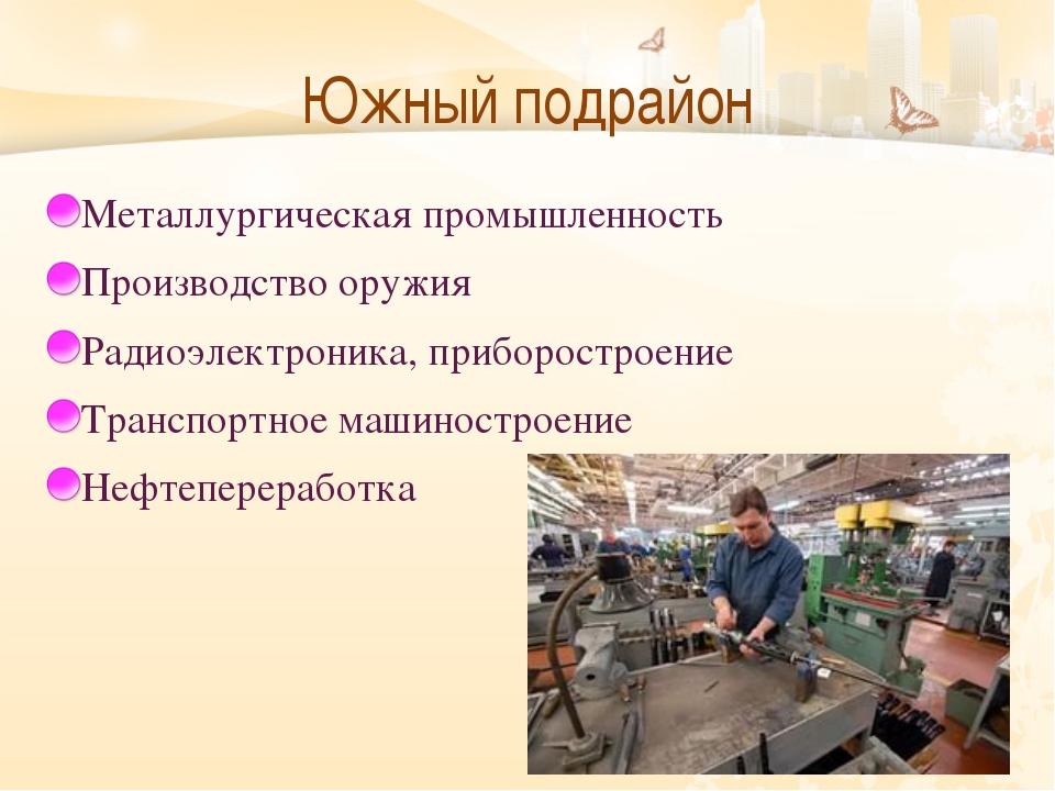 Южный подрайон Металлургическая промышленность Производство оружия Радиоэл...
