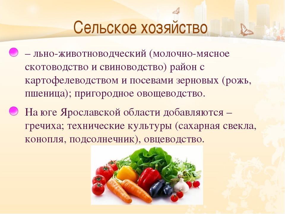 Сельское хозяйство  – льно-животноводческий (молочно-мясное скотоводство и с...