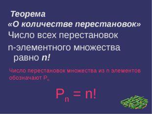 Теорема  «О количестве перестановок» Число всех перестановок  n-элементного