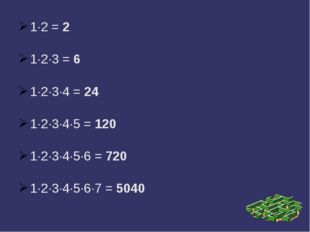 1∙2 = 2 1∙2 = 2