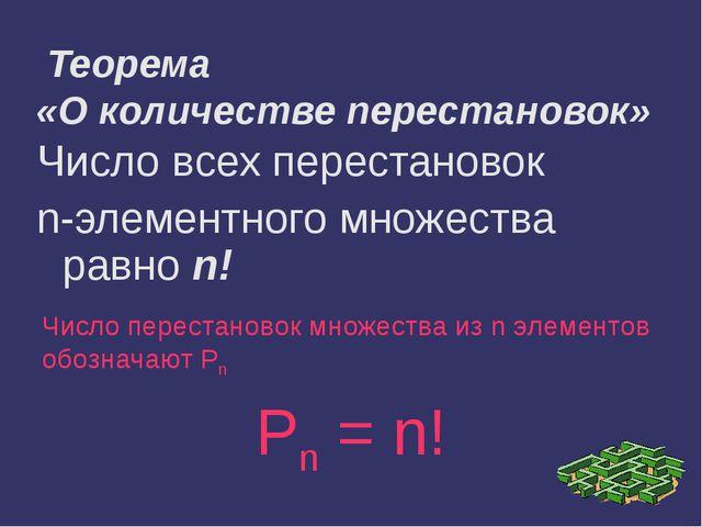 Теорема  «О количестве перестановок» Число всех перестановок  n-элементного...