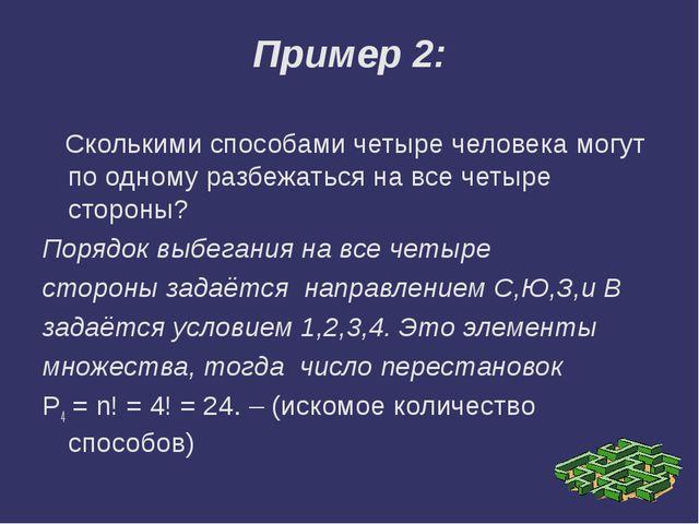Пример 2:    Сколькими способами четыре человека могут по одному разбежаться...