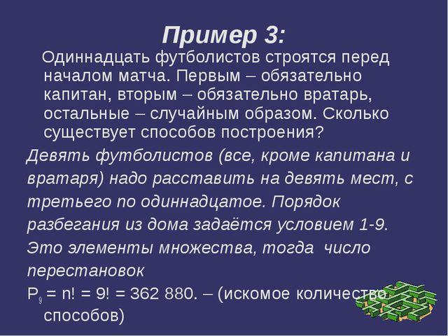 Пример 3:    Одиннадцать футболистов строятся перед началом матча. Первым –...