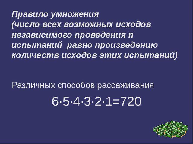 Правило умножения  (число всех возможных исходов независимого проведения n ис...