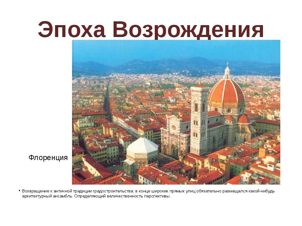 установлен архитектура эпохи раннего и высокого возрождения купить