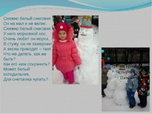 Снежно белый снеговик Он не мал и не велик, Снежно белый снеговик. У него мор