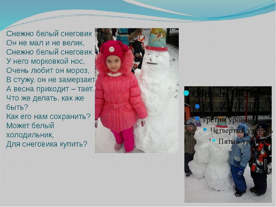 Снежно белый снеговик Он не мал и не велик, Снежно белый снеговик. У него мор...