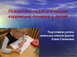 Психолого-педагогическая коррекция почерка у детей Подготовила учитель начал