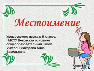 Урок русского языка в 5 классе. МКОУ Вековская основная общеобразовательная ш