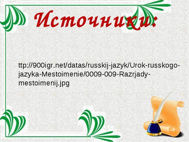 Источники: http://900igr.net/datas/russkij-jazyk/Vozvratnye-mestoimenija/0003...