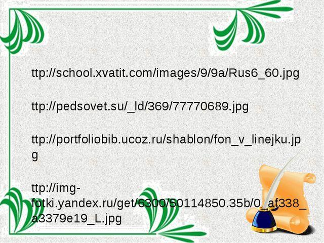 http://school.xvatit.com/images/9/9a/Rus6_60.jpg http://pedsovet.su/_ld/369/7...