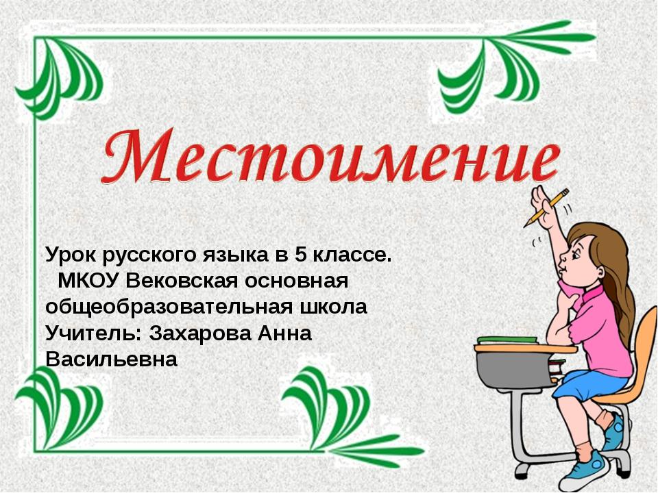 Урок русского языка в 5 классе. МКОУ Вековская основная общеобразовательная ш...