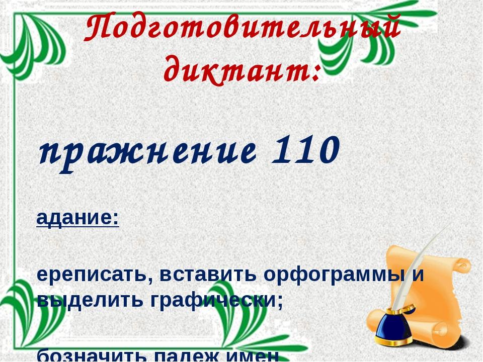 Подготовительный диктант: Упражнение 110 Задание: переписать, вставить орфогр...