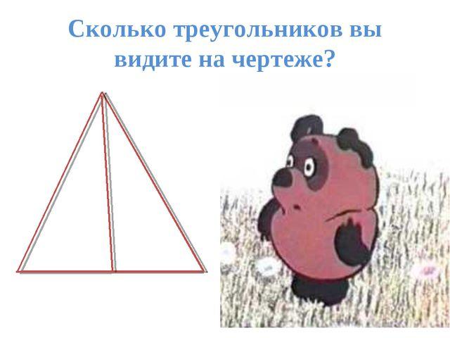 Сколько треугольников вы видите на чертеже?