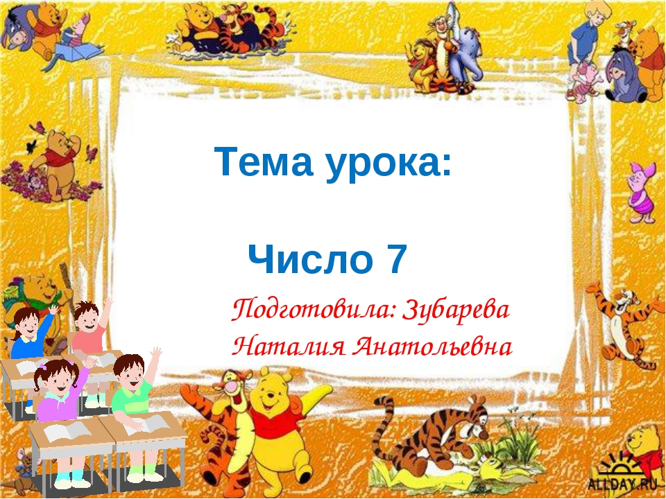 Тема урока: Число 7 Подготовила: Зубарева Наталия Анатольевна