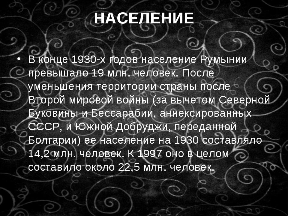 Реферат румыния после второй мировой войны 3658