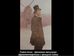 Рамон Казас «Денежная мельница» (фрагменткартины с фигурой Сати)
