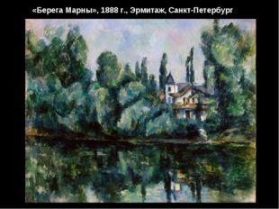 «Берега Марны», 1888 г., Эрмитаж, Санкт-Петербург