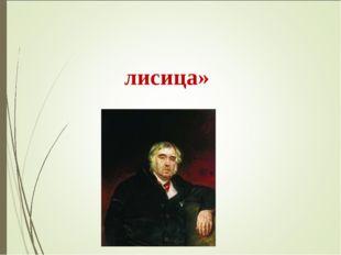 Тема: Ива́н Андре́евич Крыло́в. Басня «Ворона и лисица»