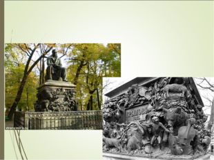 Па́мятник Крылову в Петербу́рге