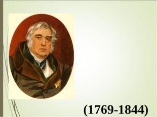 Ива́н Андре́евич Крыло́в го́ды жи́зни (1769-1844)