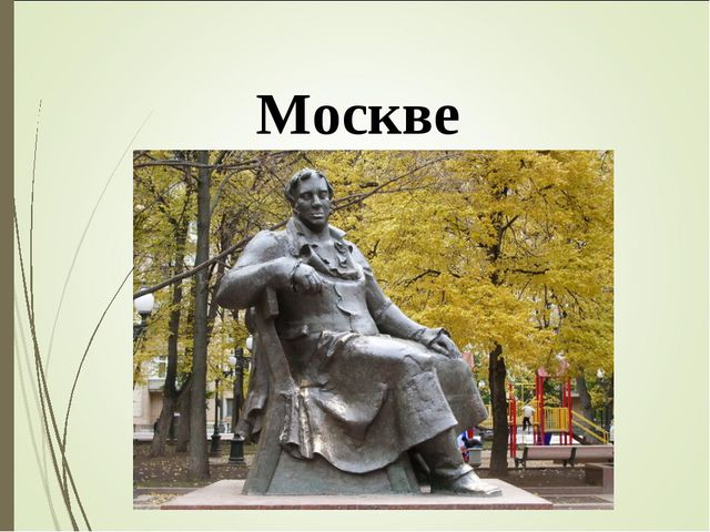 Па́мятник Крылову в Москве