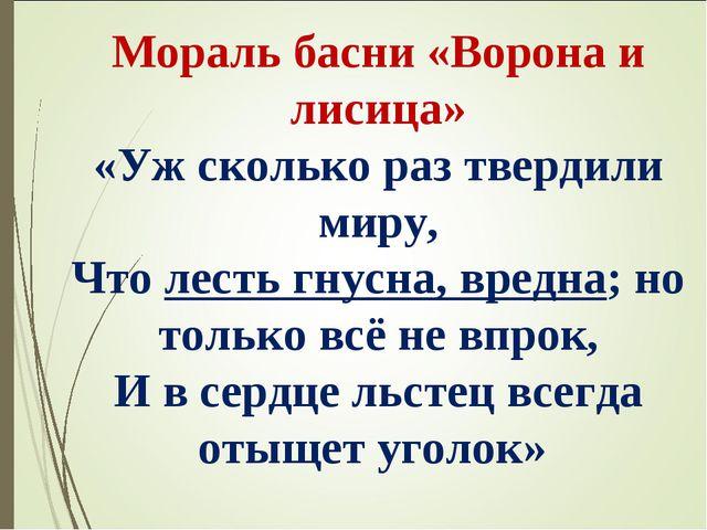 Мораль басни «Ворона и лисица» «Уж сколько раз твердили миру, Что лесть гнусн...