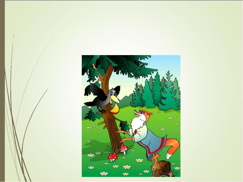 Геро́и ба́сни «Воро́на и лиси́ца» Глу́пая воро́на Хи́трая лиса́