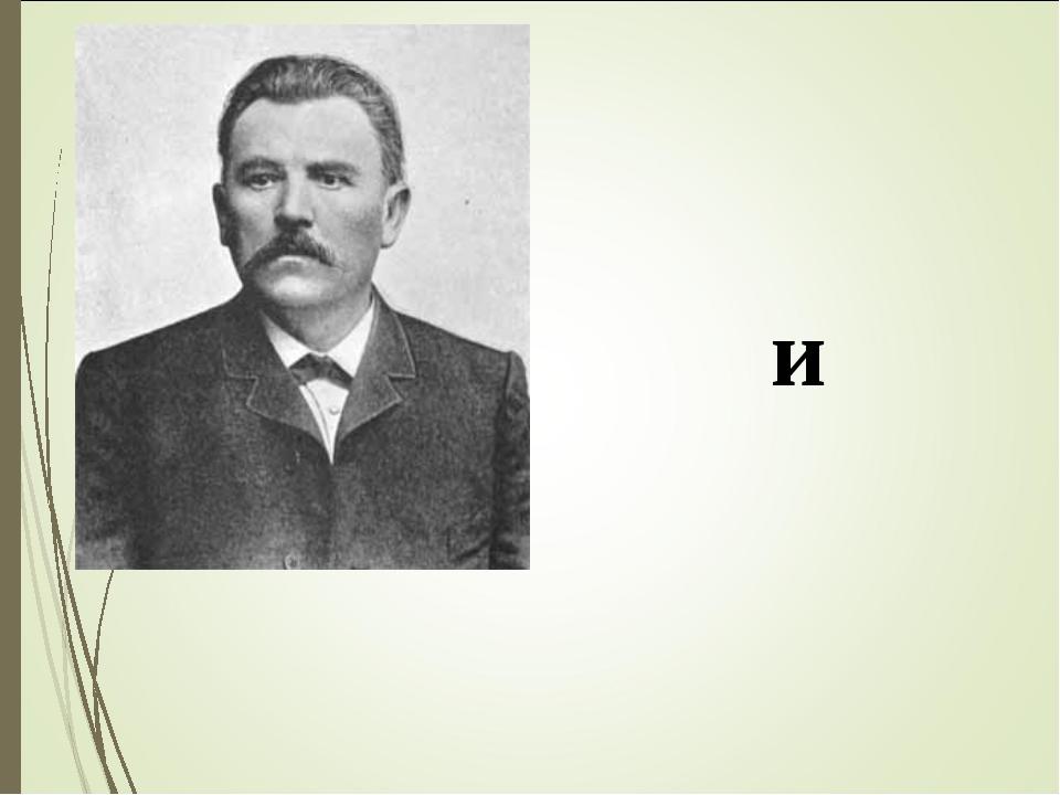 Научи́л писа́ть и чита́ть Крыло́ва оте́ц. Андре́й Про́хорович Крыло́в - отец