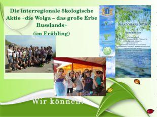 Die interregionale ökologische Aktie «die Wolga – das große Erbe Russlands» (